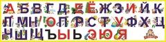Магнитный набор: «Алфавит»
