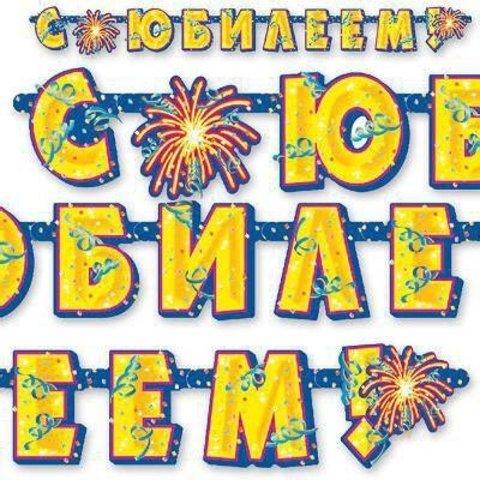 Гирлянда-буквы С ЮБИЛЕЕМ 195см/Д