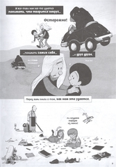 Психология. Краткий курс в комиксах