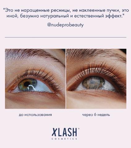 Almea Xlash Сыворотка для роста ресниц 3 мл