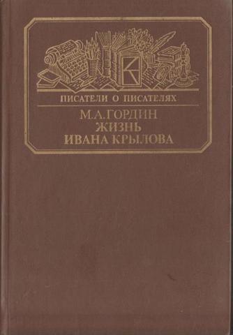 Жизнь Ивана Крылова