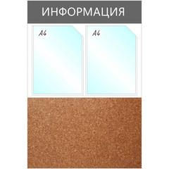 Информационный стенд настенный Attache Информация А4 пластик/пробка серый (2 отделения)