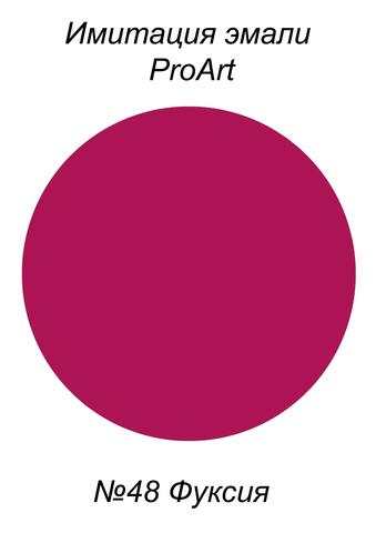 Краска для имитации эмали,  №48 Фуксия, США