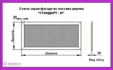 Схема экран-фасада на батарею серии