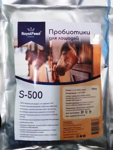 Пробиотик для лошадей S-500 (500г)
