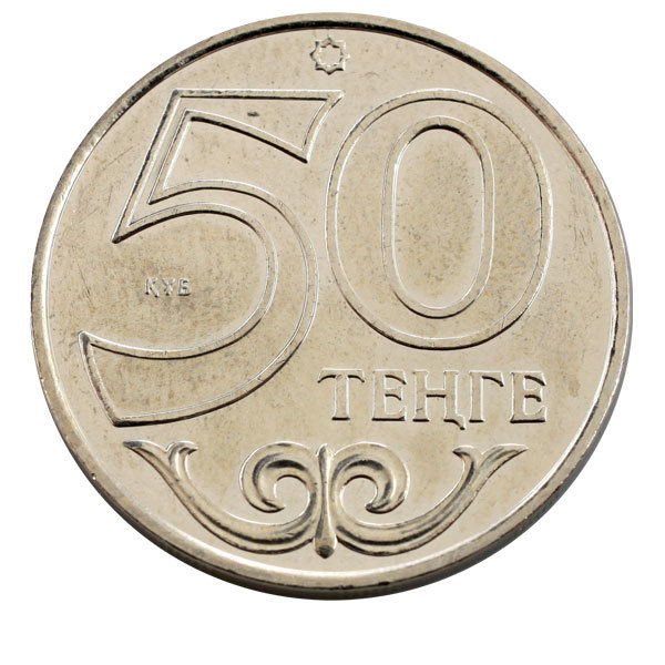 50 тенге. Город Астана 2015 год