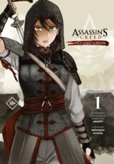 Assassin's Creed. Меч Шао Цзюнь Том. 1