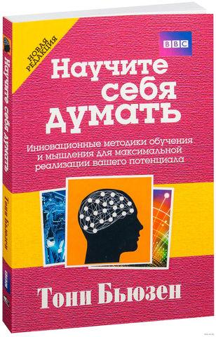 Фото Научите себя думать (2-е издание)