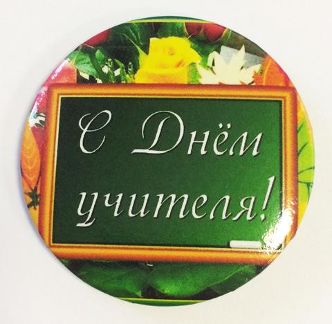 Значок  «С днем учителя!» Диаметр 56мм