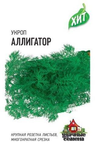 Укроп Аллигатор 2,0г ХИТх3