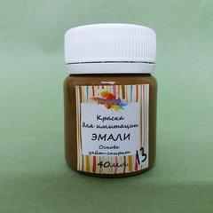 Краска для имитации эмали,  №13 Коричневый, США