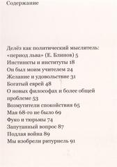 Мая 68-го не было Жиль Делез