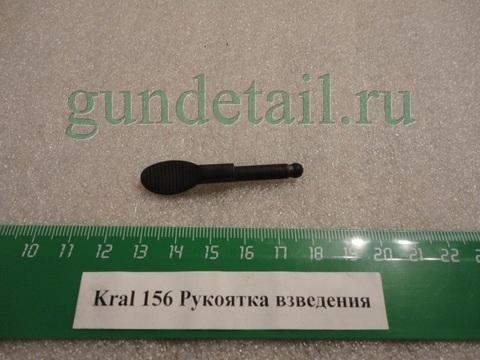 Ручка затвора Kral М156