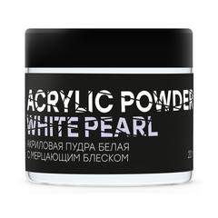 In'Garden, Акриловая пудра CLASSIC WHITE PEARL, 20 гр., белая с мерцающим блеском