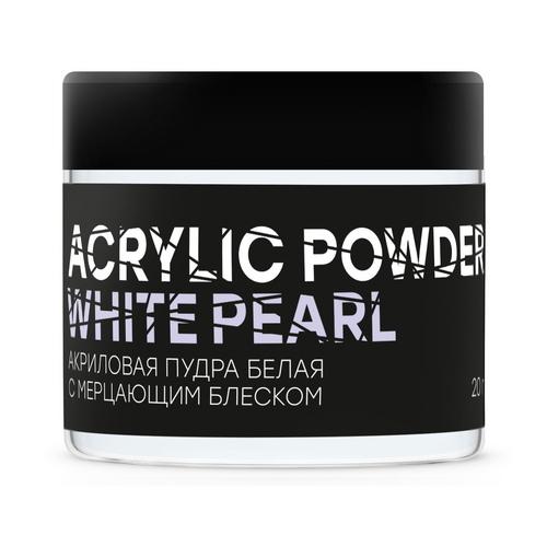 Акриловая пудра In'Garden, Акриловая пудра CLASSIC WHITE PEARL, 20 гр., белая с мерцающим блеском whit_pearl__2_.jpg