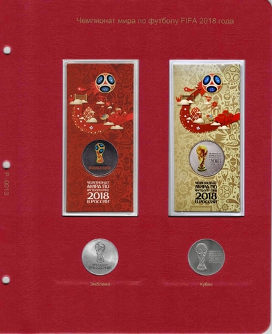 Лист для памятных монет России по футболу