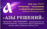 В.П. Гоч, С. Г. Бондаренко, Е.Н. Теличко. Программа «АЗЫ РЕШЕНИЙ» ©. Электронный продукт