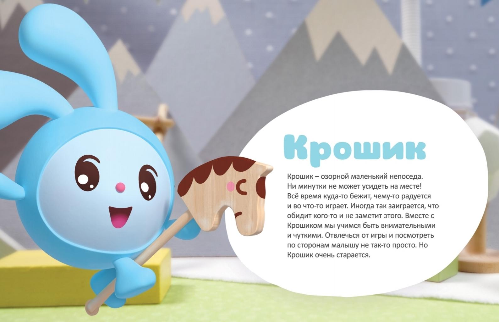 Коллекция Adam Stork&Малышарики Персонаж Крошик