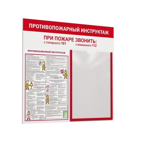 Информационный стенд настенный Attache Пожарная безопасность пластиковый A4 470х430 мм (1 отделение)