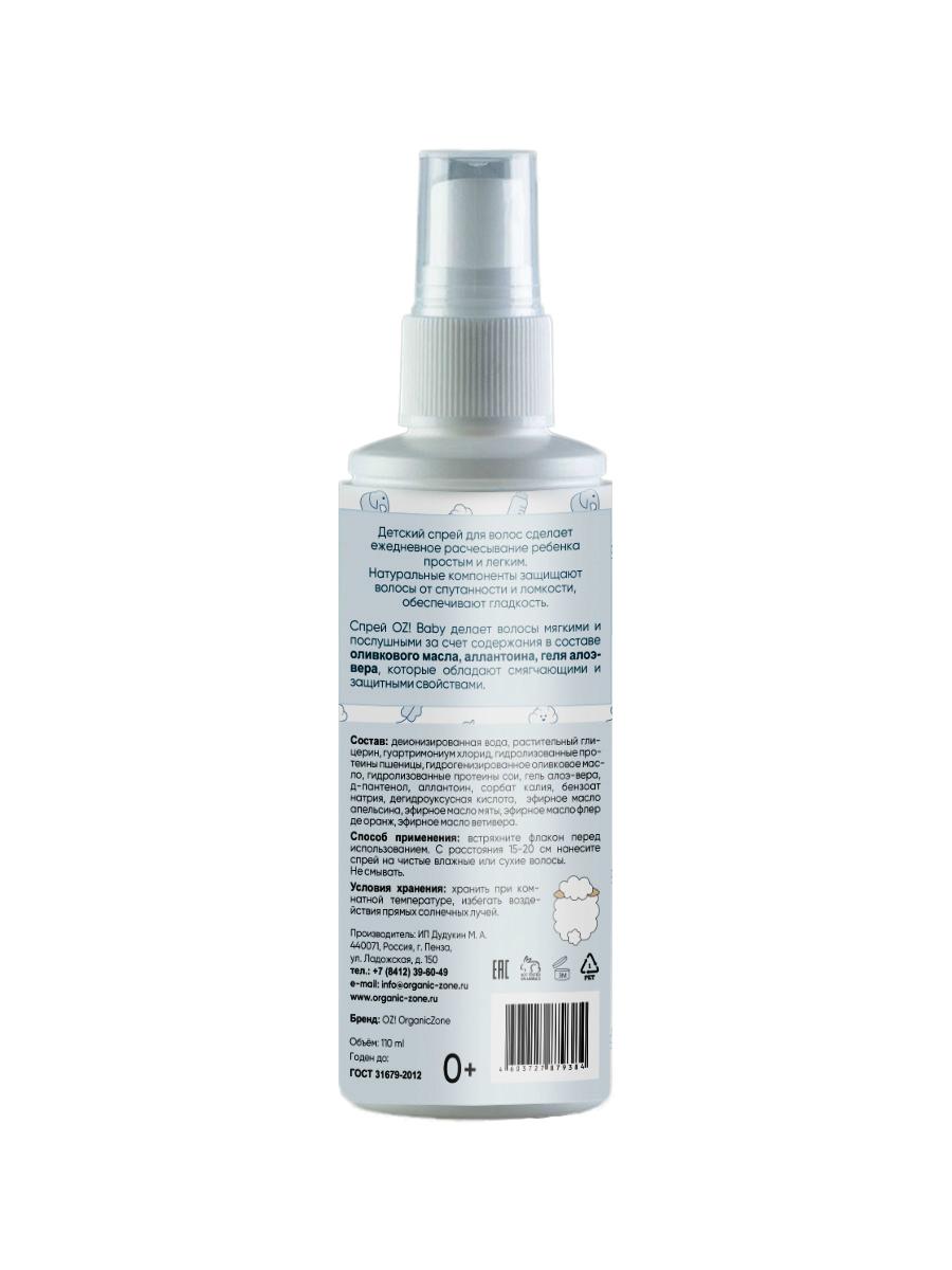 Несмываемый спрей для волос детский OrganicZone