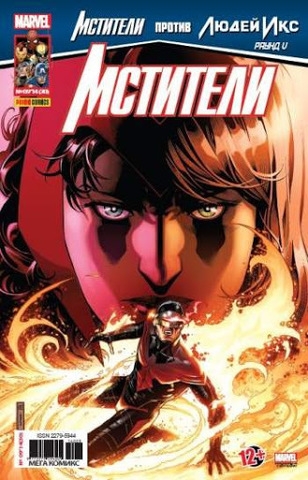 Мстители №30 (Panini Comics)