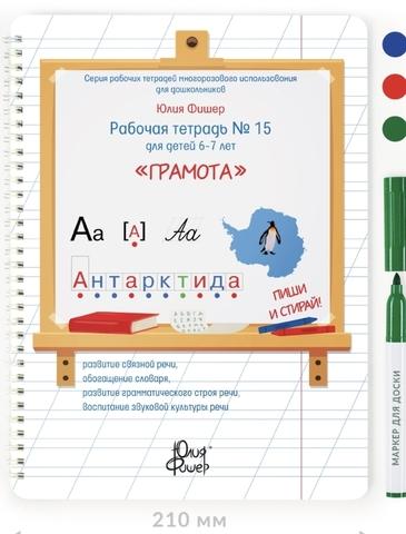 Развивающая тетрадь #15 для детей 6-7 лет «Грамота»