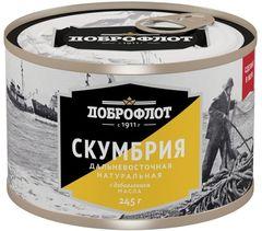 """Скумбрия с добавлением масла """"Доброфлот"""" 245 г"""