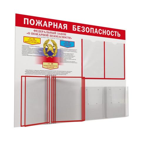 Информационный стенд настенный Attache Пожарная безопасность пластиковый A4 750х1000 мм (2 отделения + 2 отделения + 5 демопанелей)