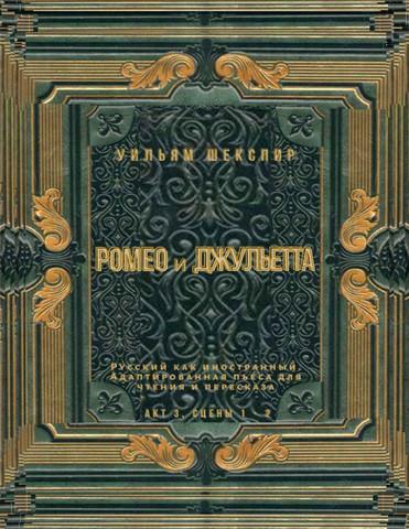 Ромео и Джульетта. Акт 3, сцены 1 - 2. Русский как иностранный. Адаптированная пьеса для чтения и пересказа