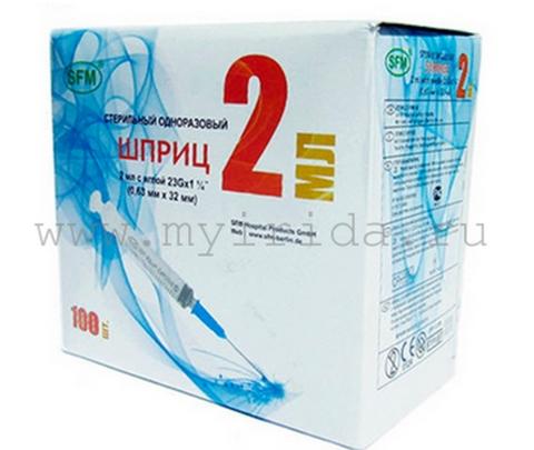 Шприц 2 мл. (3-х комп.) SFM одноразовый стерильный с иглой 0,63*32 - 23G