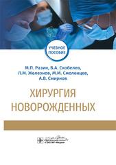 Хирургия новорожденных
