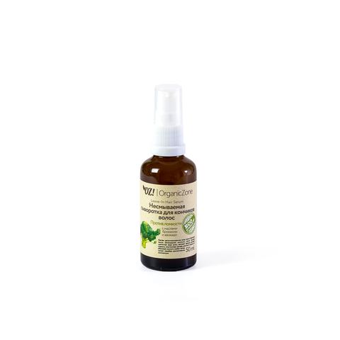 OZ! Несмываемая сыворотка для кончиков волос против ломкости (с маслами брокколи и авокадо) (50 мл)