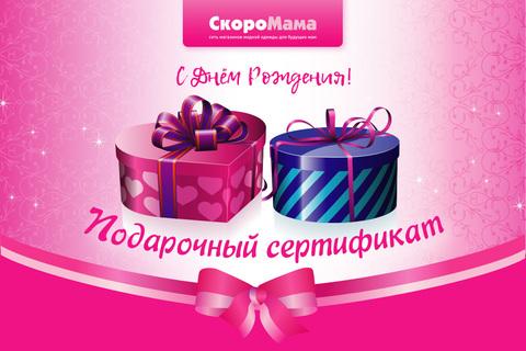 Подарочный сертификат. Дизайн 10