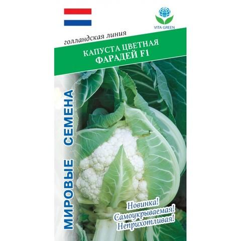Семена Капуста Цветная Фарадей F1 (Vita Green)
