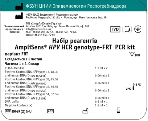 R049(2)G-U   Набір реагентів AmpliSens® HPV HCR genotype-FRT PCR kit  Модель:  варiант FRT