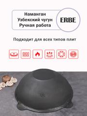 Казан чугунный узбекский 6 литров