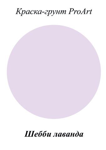 Краска-грунт HomeDecor, №57 Шебби лаванда, ProArt