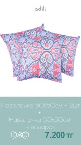 Комбо Сет Текстильный 1 (наволочка 50х50 2 шт + 1 наволочка в подарок)