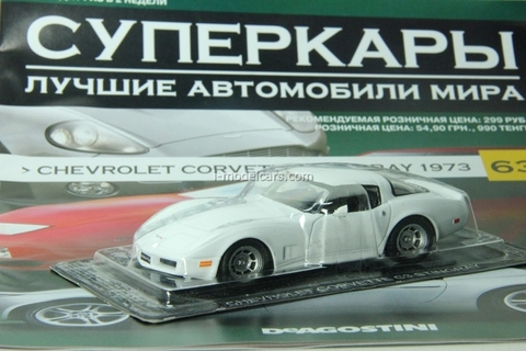 Chevrolet Corvette Stingray 1:43 DeAgostini Supercars #63