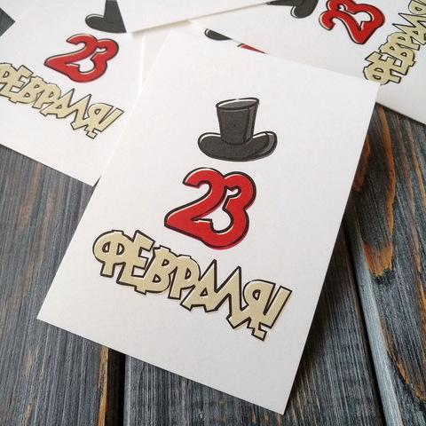 Мини-открытка 23 ФЕВРАЛЯ!