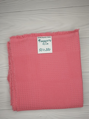 Вафельное пике фламинго (лоскут)
