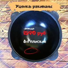 Узбекский чугунный казан 6л плоское дно (раковины)