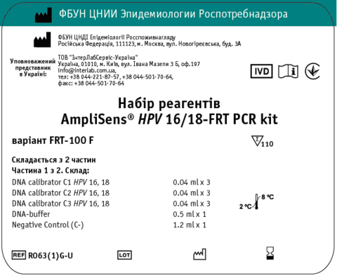 R063(1)G-U  Набір реагентів AmpliSens® HPV 16/18- FRT PCR kit  Модель: варiант FRT-100 F