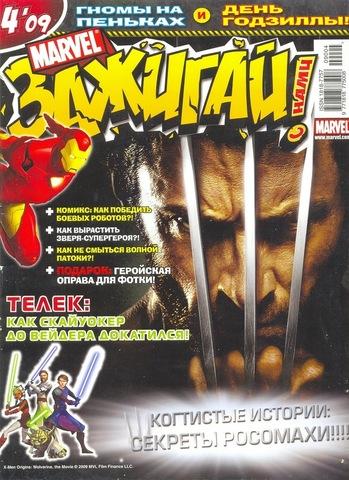 Marvel: Зажигай с нами! №4'09