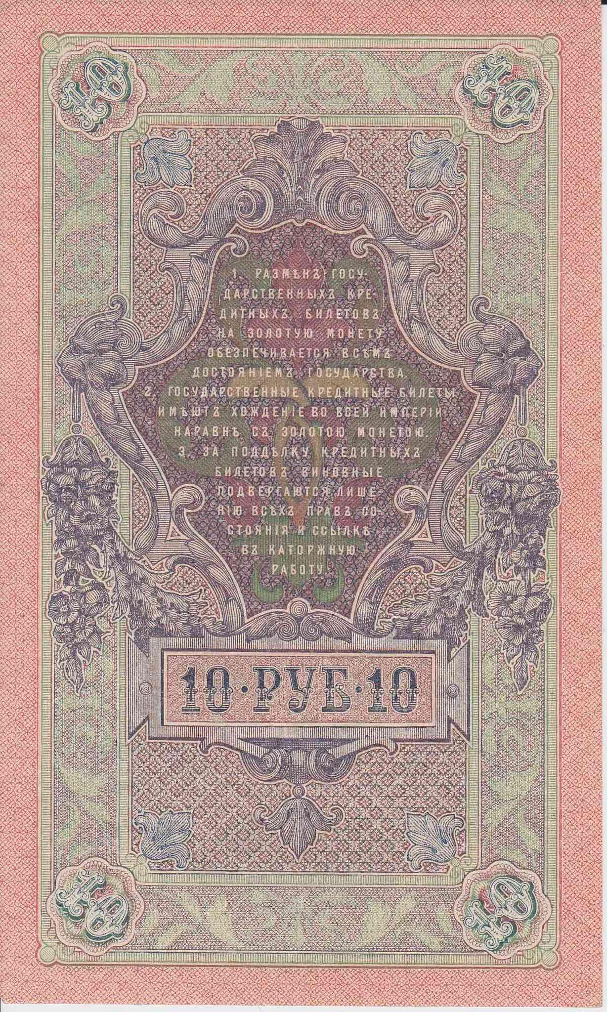 Банкнота Россия 1909 год 10 рублей Шипов/Овчинников ОБ