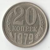 1979 P1377 СССР 20 копеек