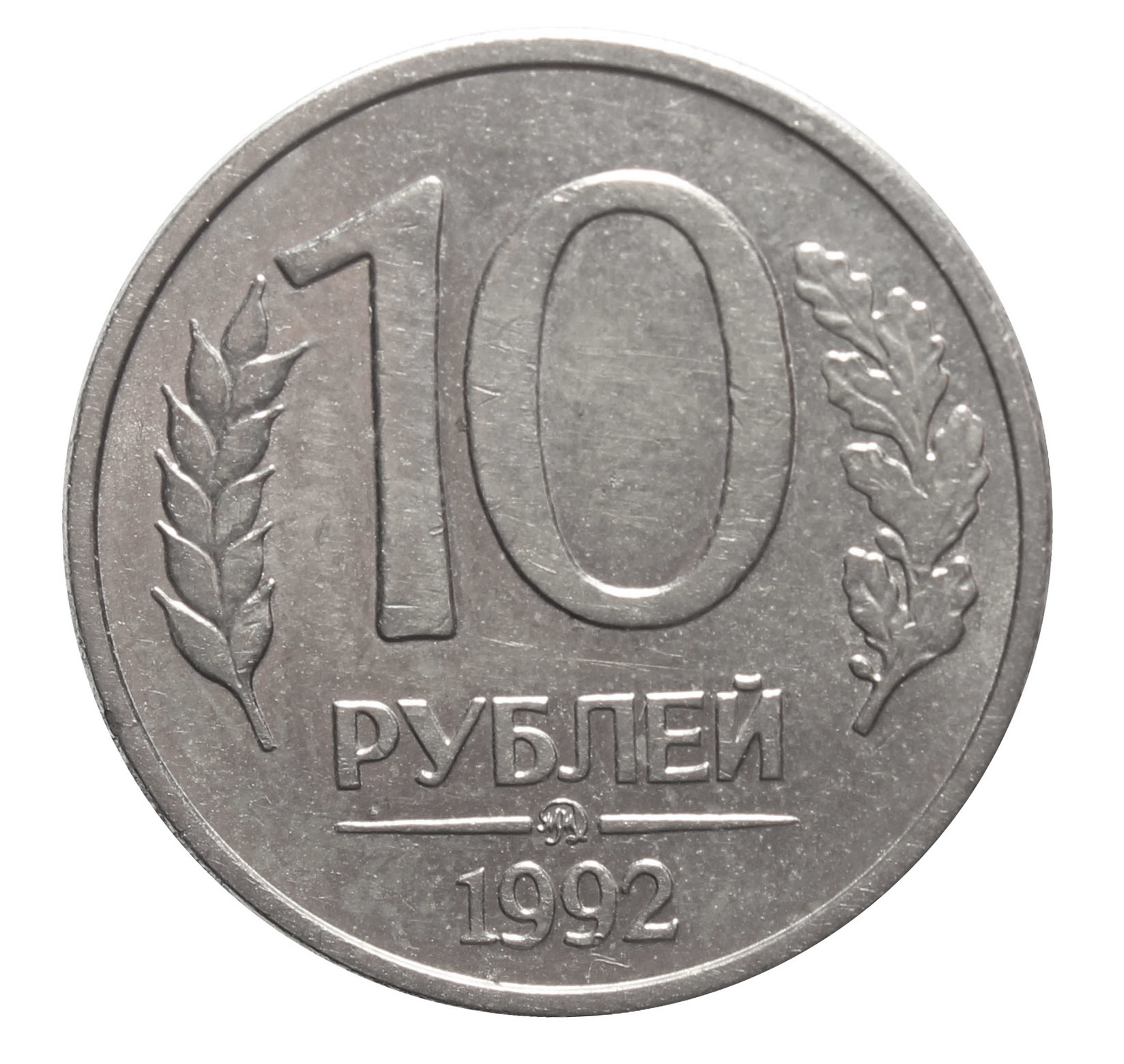 10 рублей. ММД. Магнитная. 1992 год. XF-