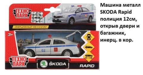 Машина мет. SB-18-22-SR-P-WB SKODA Rapid полиция