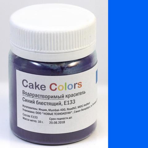 Краситель пищевой ВОДОРАСТВОРИМЫЙ CakeColors (10гр.) СИНИЙ БЛЕСТЯЩИЙ