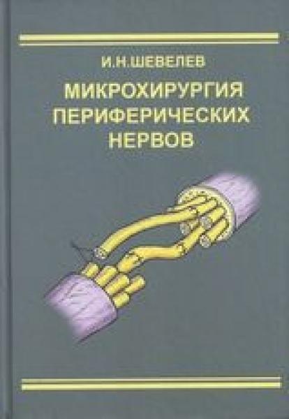 Конечности Микрохирургия периферических нервов микрохирургия_периферических_нервов.jpg
